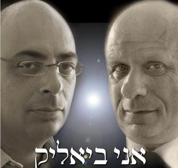 """אביב טלמור (משמאל) בתפקיד עצמו ומיכאל כורש בתפקיד ביאליק ב""""אני ביאליק"""""""