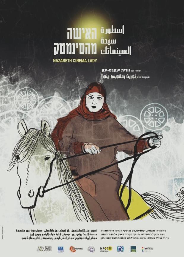 nazareth cinema lady
