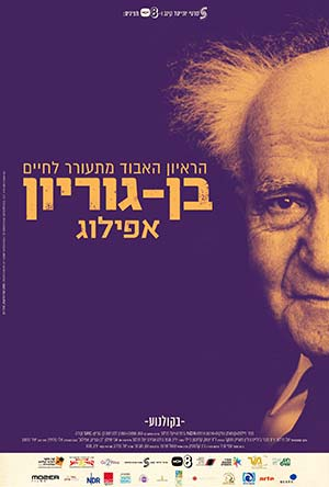 ben-gurion-epilogue